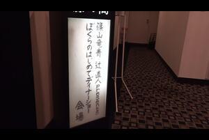 6月30日(日)、川崎市の川崎日航ホテルにて川崎ブレイブサンダース『篠山竜青・辻直人 presents ぼくらのはじめてディナーショー』が開催された。<br /> <br /> あんな話やらこんな話まで、爆笑トークが満載過ぎて…。行けなかった方はもちろん!行った方もまた見たいでしょう!ということで、できる限りその様子をアップして参りたいと思っております!まずは手始めに、こちらの動画をどうぞ!