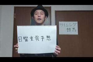 """「テレビ東京公式競馬チャンネル」公式Twitterが開設しました!ウイニング競馬にレギュラー出演中のキャプテン渡辺の『ツイニング競馬』。今年からツイッターも宜しくお願いします。Twitterでは番組では紹介しきれない情報を発信します。<br /> <br /> ■テレビ東京公式競馬チャンネル 公式Twitter<br /> https://twitter.com/tvtokyokeiba<br /> <br /> 【4月25日(土) 15時00分~16時00分】<br /> 東京・京都・福島の3場開催。注目は""""ヴィクトリアマイル""""前哨戦、GIII「福島牝馬S」だ!!昨年はレジェンド・柴田善臣騎手(デンコウアンジュ)が2年半ぶりの重賞タイトルを手にし、競馬ファンを沸かせた。荒れるGIII、今年はどんなドラマが待っているのか!?<br /> <br /> さらに注目の女性騎手、藤田菜七子騎手もJRA通算100勝にリーチ。今週節目の勝利は?また日曜重賞GII「マイラーズC」も大特集&徹底分析します。<br /> <br /> 【ウイニング競馬】テレビ東京:毎週土曜 午後3時~4時放送/BSテレ東:毎週土曜 午後2時30分~4時放送<br /> <br /> ■ウイニング競馬 番組HP<br /> https://www.tv-tokyo.co.jp/contents/wk/"""