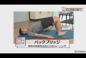 【ヨガ友「バックブリッジ」】<br /> 腰痛になりにくい体づくりにオススメ!背中、お尻、太ももを鍛えるトレーニング。<br /> <br /> <br /> <Newsモーニングサテライト><br /> 毎週月曜日~金曜日 朝5時45分~朝7時5分放送<br /> <br /> 【モーサテStyle】<br /> 日常生活にもう一段の彩りを加え、ビジネスシーンでも役に立つ。そんな情報をお届けする新コーナー。毎週日替わりでカルチャー、ウェルネス、グルメなど「毎朝チェックしたいライフスタイルのヒント」をお伝えします。<br /> 水曜日は「長友佑都の朝トレ」。サッカー日本代表の長友佑都選手が、忙しい毎日を過ごすビジネスパーソンの身体作りを提案。<br /> 体幹トレーニングやストレッチを取り入れた「長友流ヨガ」を紹介します。<br /> <br /> 番組HP:https://www.tv-tokyo.co.jp/mv/nms/style/