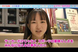 元サッカー日本代表・中村俊輔や東京五輪代表候補・小川航基を始め、多くのプロ選手を輩出している桐光学園サッカー部に初の女子マネージャーが誕生。<br /> 彼女の名前は鈴木美南(みなみ)さん。実は彼女、父が桐光学園サッカー部の監督を務めている。<br /> さらに同級生には日本サッカー界期待の逸材・西川潤(C大阪)がいた。<br /> マネージャーとして鈴木美南さんは昨年のインターハイで優勝を経験。<br /> 高校サッカーを引退したいま、インターハイが中止となった後輩たちにどんな言葉をかけ、そして今何を目指しているのか、その後を追った。<br /> <br /> ▼名門・桐光学園高校サッカー部 女子マネージャー 父娘で戦った3年間▼<br /> https://youtu.be/CN-V684pMJU<br /> <br /> 【追跡LIVE!SPORTSウォッチャー】<br /> テレビ東京:月~金曜夜11時58分/土曜夜10時30分/日曜夜10時54分、<br /> BSテレ東:土曜深夜1時/日曜深夜1時45分<br /> <br /> Twitter:https://twitter.com/TVTOKYO_sports<br /> Instagram:https://www.instagram.com/sportswatcher/<br /> Facebook:https://www.facebook.com/tx.sportswatcher<br /> <br /> 【テレビ東京スポーツ】<br /> 卓球、ソフトボール、競馬、野球、サッカー などメジャー・マイナー競技のスポーツ情報を発信。テレビ東京 独自の取材、現役選手・監督の貴重なインタビューなども随時掲載。<br /> <br /> ▼チャンネル登録よろしくお願いします▼<br /> https://www.youtube.com/tvtokyo_sports
