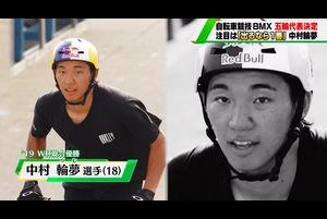 【BMX】東京オリンピック代表に中村輪夢ら4選手が決定!