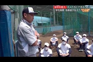 【高校野球】夏の甲子園中止で指導者が部員に送ったメッセージ【東海大菅生高校/横浜隼人高校】