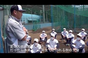 【夏の甲子園中止】東海大菅生高校野球部 全体ミーティングで若林監督「俺らはまだ終わっていない」
