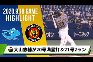 【阪神】大山悠輔が20号満塁打&21号2ランでリーグトップに並ぶ<9月18日 中日 対 阪神>