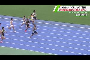 24日行われた陸上の東京選手権100m決勝。リオ五輪銀メダリストのケンブリッジ飛鳥がその実力をいかんなく発揮した。前日の予選で10秒29(追い風0.3)の大会新記録を出した勢いそのままに、きょうの準決勝では10秒26(向かい風0.3)、決勝では10秒22(向かい風0.8)とウンドが上がるごとにタイムを上げていった。<br /> <br /> レース後、「どんな大会でも1位になることは嬉しい」と充実した様子、更に新たに蓄えたヒゲの効果について聞かれると「ヒゲのおかげだったら剃れないですね。生やしたままにするかは考え中なので、もしかしたら次の試合ではないかも…」と取材陣の笑いを誘い大会を締めた。次のケンブリッジの姿にも注目だ。<br /> <br /> <br /> 【追跡LIVE!SPORTSウォッチャー】<br /> テレビ東京:月~金曜夜11時58分/土曜夜10時30分/日曜夜10時54分、<br /> BSテレ東:土曜深夜1時/日曜深夜1時45分<br /> <br /> Twitter:https://twitter.com/TVTOKYO_sports<br /> Instagram:https://www.instagram.com/sportswatcher/<br /> Facebook:https://www.facebook.com/tx.sportswatcher<br /> <br /> 【テレビ東京スポーツ】<br /> 卓球、ソフトボール、競馬、野球、サッカー などメジャー・マイナー競技のスポーツ情報を発信。テレビ東京 独自の取材、現役選手・監督の貴重なインタビューなども随時掲載。<br /> <br /> ▼チャンネル登録よろしくお願いします▼<br /> https://www.youtube.com/tvtokyo_sports