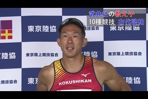 24日行われた陸上の東京選手権10種競技にこの種目の第一人者・右代啓祐(うしろけいすけ)選手が登場。2日間で10種目を1人で戦う事から、その王者を「キング・オブ・アスリート」と呼ぶ陸上の10種競技。<br /> <br /> 2日目のきょう、9種目を終えて右代選手がトップに立っていたが、最後の1500mはスタートラインに立つも号砲がなると同時に棄権した。ケガが心配されたが…実は2週間後に出場する10種競技の大会へ向けあえて走りたい気持ちを抑え、コンディション維持に努めたという。<br /> <br /> また24日の今日は34歳の誕生日。試合前には家族から祝福のメールがあったという右代選手。<br /> 誕生日に試合ができて「10種が好きだ」と改めて感じたとこぼしつつ、早く家族にお祝いされたいと2020年最初の試合を笑顔で締めた。<br /> <br /> 10種競技<br /> 1日目 100m、走幅跳び、砲丸投げ、走高跳び、400m<br /> 2日目 110mH、円盤投げ、棒高跳び、やり投げ、1500m<br /> <br /> <br /> 【追跡LIVE!SPORTSウォッチャー】<br /> テレビ東京:月~金曜夜11時58分/土曜夜10時30分/日曜夜10時54分、<br /> BSテレ東:土曜深夜1時/日曜深夜1時45分<br /> <br /> Twitter:https://twitter.com/TVTOKYO_sports<br /> Instagram:https://www.instagram.com/sportswatcher/<br /> Facebook:https://www.facebook.com/tx.sportswatcher<br /> <br /> 【テレビ東京スポーツ】<br /> 卓球、ソフトボール、競馬、野球、サッカー などメジャー・マイナー競技のスポーツ情報を発信。テレビ東京 独自の取材、現役選手・監督の貴重なインタビューなども随時掲載。<br /> <br /> ▼チャンネル登録よろしくお願いします▼<br /> https://www.youtube.com/tvtokyo_sports