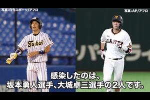 【巨人】坂本勇人、大城卓三がコロナ陽性。今後については12球団代表者会議で協議