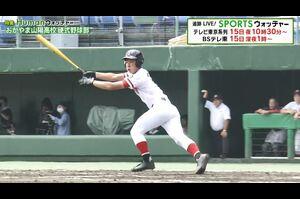 【追跡LIVE!SPORTSウォッチャー テレビ東京系列 8月15日(土)夜10時30分/BSテレ東 深夜1時放送】<br /> 今週のHumanウォッチャーは「おかやま山陽高校 硬式野球部」に密着。<br /> 堤尚彦監督のルーツはアフリカ・ジンバブエ。日本人監督としてジンバブエ野球代表チームを率いた。<br /> 部訓の1つには、今あるべき姿が。<br /> ラストミーティングで監督が選手たちに伝えた思いとは。<br /> 甲子園を目指すことができない異色の指揮官と選手たちの特別な夏の記録を追った。<br /> <br /> 追跡LIVE!SPORTSウォッチャー】<br /> テレビ東京:月~金曜夜11時58分/土曜夜10時30分/日曜夜10時54分<br /> BSテレ東:土曜深夜1時/日曜深夜1時45分<br /> <br /> Twitter:https://twitter.com/TVTOKYO_sports<br /> Instagram:https://www.instagram.com/sportswatcher/<br /> Facebook:https://www.facebook.com/tx.sportswatcher/<br /> <br /> 【テレビ東京スポーツ】<br /> 卓球、ソフトボール、競馬、野球、サッカー などメジャー・マイナー競技のスポーツ情報を発信。テレビ東京 独自の取材、現役選手・監督の貴重なインタビューなども随時掲載。<br /> <br /> ▼チャンネル登録よろしくお願いします▼<br /> https://www.youtube.com/tvtokyo_sports