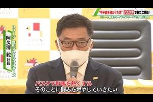 【Bリーグ】群馬クレインサンダーズ・阿久澤毅社長就任「バスケで群馬を熱くする」甲子園を沸かせた男が新たな挑戦