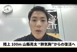 陸上100mで日本歴代4位タイとなる10秒00の記録を持つ山縣亮太が、新シーズンに向け合同取材に応じた。<br /> <br /> 昨季は強度の高いトレーニングの影響で肺気胸になるなど、東京五輪前年の世界選手権に出場するができなかった。そして今年、新型コロナウイルスによる東京五輪の延期。しかし数々のケガを乗り越えてきた日本のトップランナーは「一から体を作り直し、走りを見直す期間になった」とこれらの事も前向きにとらえている。10月新潟で行われる予定の日本選手権に照準を合わせ、まずは来月8月、新国立競技場で行われるセイコーグランプリ出場が濃厚。<br /> <br /> 新シーズン、山縣亮太の復活が期待される。<br /> <br /> 【追跡LIVE!SPORTSウォッチャー】<br /> テレビ東京:月~金曜夜11時58分/土曜夜10時30分/日曜夜10時54分、<br /> BSテレ東:土曜深夜1時/日曜深夜1時45分<br /> <br /> Twitter:https://twitter.com/TVTOKYO_sports<br /> Instagram:https://www.instagram.com/sportswatcher/<br /> Facebook:https://www.facebook.com/tx.sportswatcher<br /> <br /> 【テレビ東京スポーツ】<br /> 卓球、ソフトボール、競馬、野球、サッカー などメジャー・マイナー競技のスポーツ情報を発信。テレビ東京 独自の取材、現役選手・監督の貴重なインタビューなども随時掲載。<br /> <br /> ▼チャンネル登録よろしくお願いします▼<br /> https://www.youtube.com/tvtokyo_sports