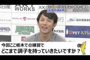 川﨑宗則 爆笑会見!BC栃木の練習参加「万全ではないが野球がやりたくてここにいる」