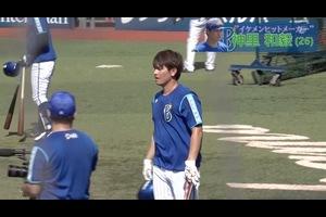 "【DeNA】""ハマのイケメンヒットメーカー"" 神里和毅(26)華麗な走攻守を見よ!!"