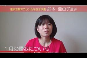 """マラソン 鈴木亜由子 """"もし今日が本番だったら・・・"""" 東京五輪1年延期を前向きに"""