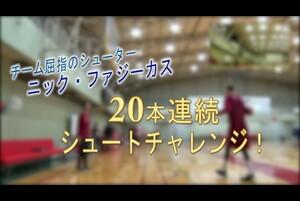 【テレビ東京】B.LEAGUE ALL‐STARGAME 2019<br /> 1月19日(土)27時15分放送!<br /> <br /> #22 ニック・ファジーカス(Nick Fazekas)<br /> 川崎ブレイブサンダース<br /> SF/PF・C枠<br /> 3年連続3回目<br /> <br /> 【テレビ東京】1月19日(土)27時15分放送!<br /> いま日本男子バスケが超アツい!B.LEAGUEのオールスターたちが夢の競演!パワフルダンクや華麗な3ポイントシュートなど超絶スーパープレイ連発!<br /> <br /> <出演者><br /> 【解説】外山英明<br /> 【実況】原田修佑(テレビ東京アナウンサー)<br /> <br /> <出場選手><br /> 【B.BLACK】<br /> ■ファン投票枠(STARTING 5)<br /> 田臥勇太<br /> 渡邉裕規<br /> 馬場雄大<br /> ジェフ・ギブス<br /> ライアン・ロシター<br /> ■B.LEAGUE推薦選手枠<br /> 田中大貴<br /> ベンドラメ 礼生<br /> 川村卓也<br /> 城宝匡史<br /> 並里成<br /> アイラ・ブラウン<br /> ■SNS投票枠<br /> 岸本隆一<br /> <br /> 【B.WHITE】<br /> ■ファン投票枠(STARTING 5)<br /> 富樫勇樹<br /> 篠山竜青<br /> 金丸晃輔<br /> 大塚裕土<br /> ニック・ファジーカス<br /> ■B.LEAGUE推薦選手枠<br /> 桜井良太<br /> 白濱僚祐<br /> ギャビン・エドワーズ<br /> ダバンテ・ガードナー<br /> 宇都直輝<br /> 張本天傑<br /> ■SNS投票枠<br /> 水戸健史<br /> <br /> <試合会場><br /> 富山市総合体育館<br /> <br /> <番組HP><br /> https://www.tv-tokyo.co.jp/bleague-all-stargame2019/