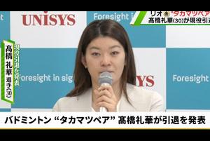 """バドミントン """"タカマツペア"""" 髙橋礼華が引退を発表「すごく幸せな現役生活だった」"""