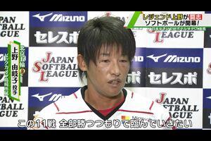 日本女子ソフトボールリーグが開幕!レジェンド上野「全勝するつもりで臨む」