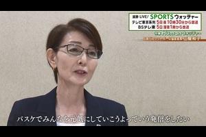 """【追跡LIVE!SPORTSウォッチャー テレビ東京系列 9月5日(土)夜10時30分/BSテレ東 深夜1時放送】今週の Humanウォッチャーは、三屋裕子。<br /> 元バレーボール界のアイドルは今、日本バスケットボール協会の会長になっていた。<br /> このコロナ禍で""""バスケで日本を元気に""""という想いから、無観客でのイベントを決断した彼女。徹底的な感染対策を行う中、コロナの脅威が無情にも迫っていた。<br /> 三屋がリスクを承知でイベントを行なったわけとは。<br /> さらに超貴重!選手たちの控え室に潜入!<br /> <br /> 【追跡LIVE!SPORTSウォッチャー】<br /> テレビ東京:月~金曜夜11時58分/土曜夜10時30分/日曜夜10時54分<br /> BSテレ東:土曜深夜1時/日曜深夜1時45分<br /> <br /> Twitter:https://twitter.com/TVTOKYO_sports<br /> Instagram:https://www.instagram.com/sportswatcher/<br /> Facebook:https://www.facebook.com/tx.sportswatcher/<br /> <br /> 【テレビ東京スポーツ】<br /> 卓球、ソフトボール、競馬、野球、サッカー などメジャー・マイナー競技のスポーツ情報を発信。テレビ東京 独自の取材、現役選手・監督の貴重なインタビューなども随時掲載。<br /> <br /> ▼チャンネル登録よろしくお願いします▼<br /> https://www.youtube.com/tvtokyo_sports"""