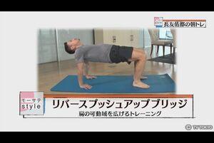 【ヨガ友「リバースプッシュアップブリッジ」】<br /> 肩の可動域を広げ、体感の安定性を上げるトレーニング。肩こりになりにくい体を作ります。<br /> <br /> <br /> <Newsモーニングサテライト><br /> 毎週月曜日~金曜日 朝5時45分~朝7時5分放送<br /> <br /> 【モーサテStyle】<br /> 日常生活にもう一段の彩りを加え、ビジネスシーンでも役に立つ。そんな情報をお届けする新コーナー。毎週日替わりでカルチャー、ウェルネス、グルメなど「毎朝チェックしたいライフスタイルのヒント」をお伝えします。<br /> 水曜日は「長友佑都の朝トレ」。サッカー日本代表の長友佑都選手が、忙しい毎日を過ごすビジネスパーソンの身体作りを提案。<br /> 体幹トレーニングやストレッチを取り入れた「長友流ヨガ」を紹介します。<br /> <br /> 番組HP:https://www.tv-tokyo.co.jp/mv/nms/style/