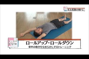 【ヨガ友「ウォールシットリーチン」】<br /> 背中や肩の動きをスムーズにするトレーニング<br /> <br /> 「長友佑都の朝トレ」。サッカー日本代表の長友佑都選手が、忙しい毎日を過ごすビジネスパーソンの身体作りを提案。<br /> <br /> 体幹トレーニングやストレッチを取り入れた「長友流ヨガ」を紹介。<br /> <br /> <Newsモーニングサテライト><br /> 毎週月曜日~金曜日 朝5時45分~朝7時5分放送<br /> <br /> 【モーサテStyle】<br /> 日常生活にもう一段の彩りを加え、ビジネスシーンでも役に立つ。そんな情報をお届けする新コーナー。毎週日替わりでカルチャー、ウェルネス、グルメなど「毎朝チェックしたいライフスタイルのヒント」をお伝えします。<br /> <br /> 番組HP:http://www.tv-tokyo.co.jp/mv/nms/style/