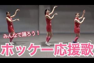 みんなで踊ろう!ホッケー応援歌<ホッケー応援団>