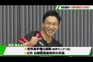 【バドミントン】桃田賢斗「98%くらい前と同じように見えています」
