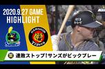 """【阪神】102キロのサンズが""""ビックプレー""""!連敗は3でストップ<9月27日 ヤクルト 対 阪神>"""