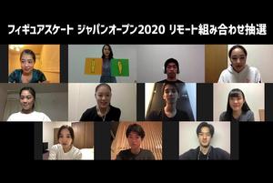 【フィギュアスケート ジャパンオープン2020】10月3日(土)夕方4:00 - 5:15 テレビ東京系列6局ネットで放送。<br /> <br /> 10月3日にさいたまスーパーアリーナで開催されるフィギュアスケート ジャパンオープン2020の組み合わせ抽選をリモートで行った。<br /> <br /> 例年は日本、北米、欧州の3地域からプロとアマチュアの男女混合チームで対抗戦を行なってきたが今大会はコロナウイルス感染の影響により国内選手のみで行われる。競技は日本人プロアマジュニア混合、各5名の2チーム(レッド/ブルー)で行い、シングル(フリー演技)の合計点をチームの総合点とする団体戦。<br /> <br /> レッド:川畑和愛・本田真凜・浦松千聖・本田ルーカス剛史・日野龍樹<br /> ブルー:樋口新葉・横井ゆは菜・吉田陽菜・山本草太・佐藤洸彬