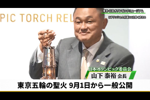 東京五輪の聖火・一般公開 山下泰裕JOC会長「大会の開催、成功に向け全力を尽くす」