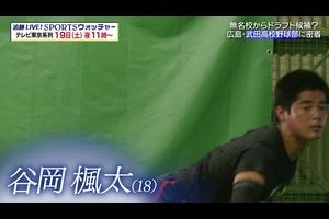 【追跡LIVE!SPORTSウォッチャー】テレビ東京系列 10月12日 (土)夜11時放送。<br /> <br /> 今週土曜日のHumanウォッチャーは先日のドラフト会議でオリックス から育成2位指名を受けた谷岡楓太(18歳)。広島県東部の山中にある武田高校野球部に密着。<br /> <br /> 練習時間はわずか50分。グラウンドも他の部活とシェアしている。この環境下で一体どうやってプロから指名を受ける選手が育ったのか?<br /> <br /> 追跡LIVE!SPORTSウォッチャー<br /> 月~金曜夜11時58分/土曜夜11時/日曜夜10時54分<br /> 出演者<br /> 【MC】<br /> ビビる大木<br /> 【コメンテーター】<br /> 中畑清<br /> <br /> https://www.tv-tokyo.co.jp/sportswatcher