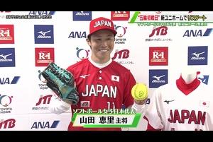 【ソフトボール】東京五輪着用の新ユニホームを披露!金ベースから日の丸をイメージしたデザインに