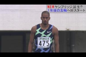 <陸上東京選手権 第1日目 @東京・駒沢陸上競技場><br /> 23日に行われた陸上の東京選手権100m予選にリオ五輪銀メダリストのケンブリッジ飛鳥が登場。予選を大会新記録となる10秒29のタイムで走り、24日の準決勝に進んだ。<br /> <br /> 予選後取材に応じ、新型コロナの現在の状況で大会ができる喜びを率直に話し、「今季は自己ベスト10秒08を塗り替えたい」と目標を力強く語った。<br /> <br /> また1年後のこの日に東京五輪が始まることについて「オリンピックがあれば良い形で迎えられるように進めていきたい」と語り、更にヒゲを生やしているのかという質問が飛ぶと「特に深い理由はないがみんなに似合っていると言われたのでしばらくこのままいきたい」と笑顔で語った?。心機一転したNEWケンブリッジ飛鳥に期待がかかる。<br /> <br /> <br /> 【追跡LIVE!SPORTSウォッチャー】<br /> テレビ東京:月~金曜夜11時58分/土曜夜10時30分/日曜夜10時54分、<br /> BSテレ東:土曜深夜1時/日曜深夜1時45分<br /> <br /> Twitter:https://twitter.com/TVTOKYO_sports<br /> Instagram:https://www.instagram.com/sportswatcher/<br /> Facebook:https://www.facebook.com/tx.sportswatcher<br /> <br /> 【テレビ東京スポーツ】<br /> 卓球、ソフトボール、競馬、野球、サッカー などメジャー・マイナー競技のスポーツ情報を発信。テレビ東京 独自の取材、現役選手・監督の貴重なインタビューなども随時掲載。<br /> <br /> ▼チャンネル登録よろしくお願いします▼<br /> https://www.youtube.com/tvtokyo_sports