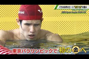 【パラ水泳】エース・木村敬一 東京パラリンピックへ闘志「獲れていないので金メダルを獲りたい」