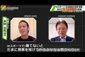 eスポーツ日本最強決定戦開幕!本田圭佑「プレッシャーを楽しみながら結果を残して欲しい」