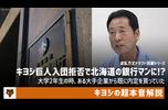 中畑清 巨人入団拒否で北海道の銀行マンに!?【キヨシの超本音解説】