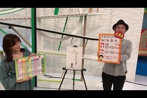 【神戸新聞杯・オールカマー】キャプテン渡辺&森香澄 日曜重賞予想|ウイニング競馬