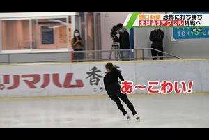 樋口新葉 19歳が大技・トリプルアクセル習得へ猛練習!