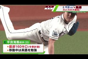 【西武】3球三振!平良vs浅村 全球ストレートのガチンコ真っ向勝負