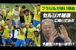 セルジオ「サッカー好きじゃないブラジル人もいる。日本のメディアはいつも中立」