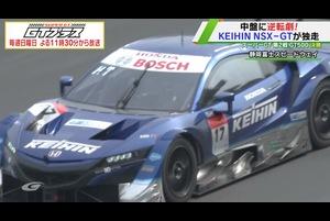 【スーパーGT】第2戦 中盤に逆転劇! 2位スタートのKEIHIN NSX-GTが優勝