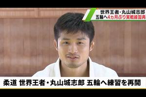 【柔道】世界王者・丸山城志郎 五輪へ練習を再開「阿部一二三選手は絶対に勝たないといけない相手」