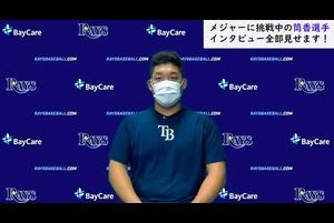 【ノーカット】レイズ・筒香嘉智インタビュー「短いシーズンの中でチームの勝利に貢献したい」」