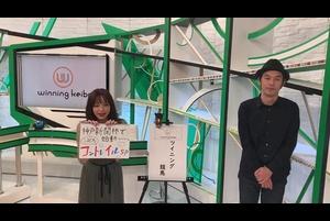 菊花賞で無敗の三冠馬達成に挑むコントレイル特集|ウイニング競馬【2020年9月26日】