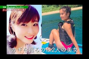 【ホッケー女子日本代表】カギを握る二人の美女に密着!/Humanウォッチャー