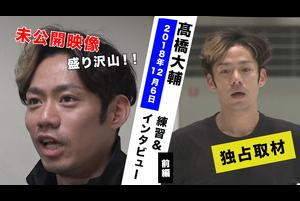 【フィギュア】高橋大輔、全日本選手権2018直前に語った現役復帰の思い