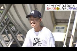 【スケートボード】白井空良が怪我を乗り越え再始動「東京五輪で優勝できるかも」