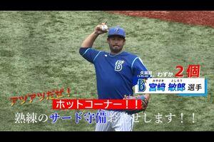 【DeNA】宮﨑敏郎 熟練のサードの守備練習に密着!