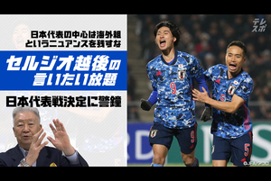 【セルジオ越後の言いたい放題】10月にオランダ遠征が決まったサッカー日本代表。9日にカメルーン代表、13日にコートジボワール代表と戦う。代表活動は去年12月のE-1選手権以来、2020年では最初の代表活動となる。<br /> <br /> W杯アジア予選が延期となっている中、ヨーロッパでは9月から欧州ネーションズリーグが開幕。すでに海外の代表は公式戦を始めている。<br /> <br /> コロナ禍で異例の一年となる中、W杯に向けた強化は待ったなし。今回の日本代表の活動方針、セルジオ越後の見解は?<br /> <br /> <br /> 【追跡LIVE!SPORTSウォッチャー】<br /> テレビ東京:月~金曜夜11時58分/土曜夜10時30分/日曜夜10時54分、<br /> BSテレ東:土曜深夜1時/日曜深夜1時45分<br /> <br /> Twitter:https://twitter.com/TVTOKYO_sports<br /> Instagram:https://www.instagram.com/sportswatcher/<br /> Facebook:https://www.facebook.com/tx.sportswatcher<br /> <br /> 【テレビ東京スポーツ】<br /> 卓球、ソフトボール、競馬、野球、サッカー などメジャー・マイナー競技のスポーツ情報を発信。テレビ東京 独自の取材、現役選手・監督の貴重なインタビューなども随時掲載。<br /> <br /> ▼チャンネル登録よろしくお願いします▼<br /> https://www.youtube.com/tvtokyo_sports