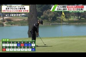 【全米プロゴルフ選手権 初日】松山英樹 21メートルのチップインバーディーで魅せた&石川遼も参戦!