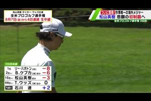 【全米プロゴルフ選手権】石川遼 予選落ち 松山英樹 悲願のメジャー初制覇へ