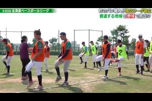 「俺を呼んでよ!」中畑清がアドバイザーに立候補!?北海道初の独立リーグの実態が明らかに!